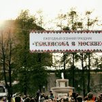 Грузинский праздник Тбилисоба