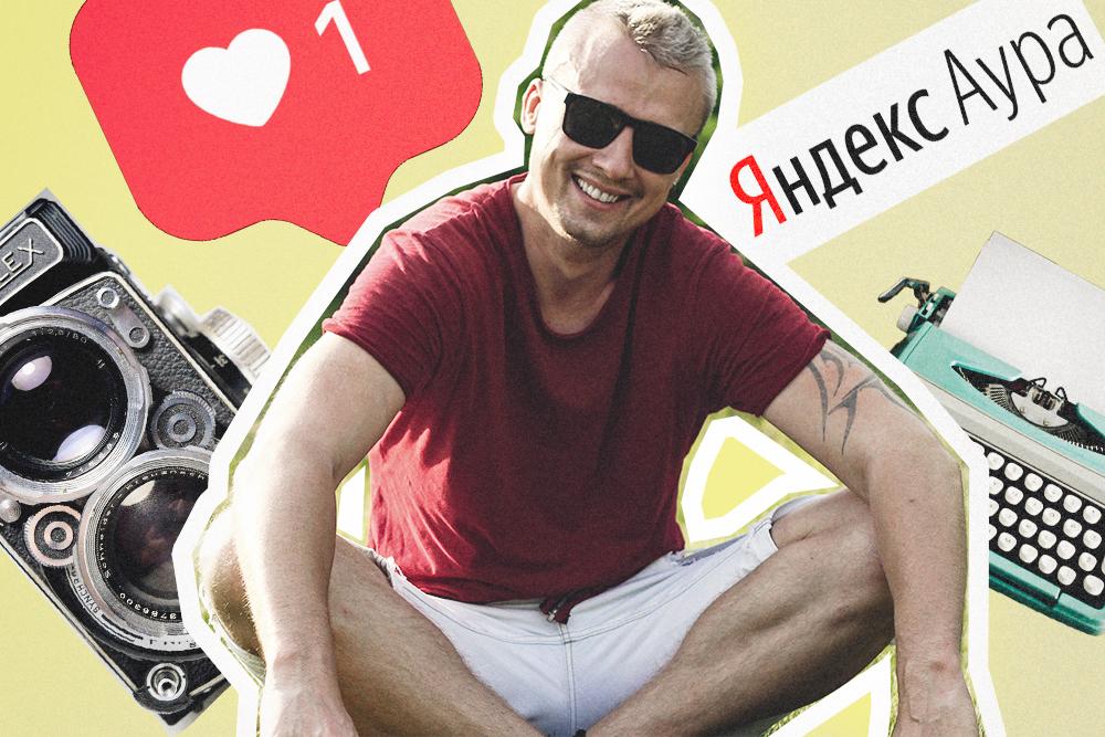 Новая интересная соцсеть от Яндекса. Приглашаю всех в Яндекс Ауру